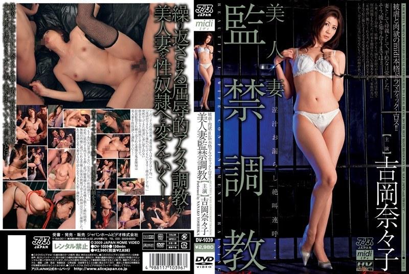 人妻、吉岡奈々子出演の4P無料熟女動画像。美人妻監禁調教 吉岡奈々子