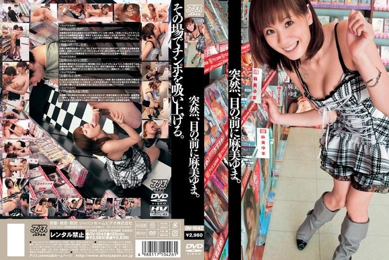 巨乳の素人、麻美ゆま出演のクンニ無料動画像。突然、目の前に麻美ゆま!