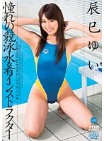 憧れの競泳水着インストラクター 辰巳ゆい ダウンロード