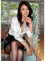 (53dv01075)[DV-1075] ジュン先生が教えてあげる 原田ジュン ダウンロード