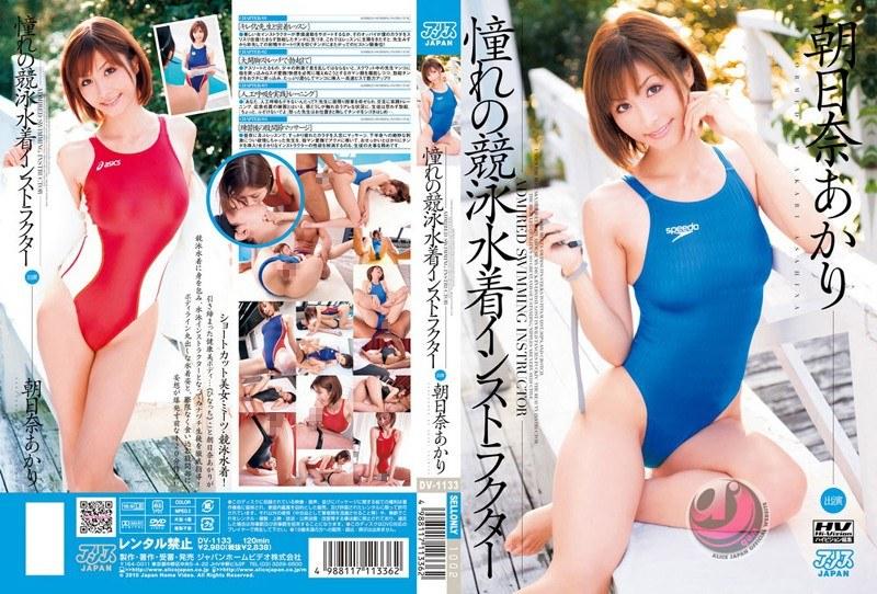 水着のインストラクター、朝日奈あかり出演のsex無料動画像。憧れの競泳水着インストラクター 朝日奈あかり