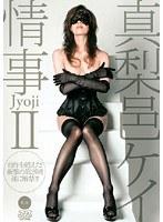真梨邑ケイ/情事 Jyoji II/DMM動画