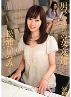 (53dv01179)[DV-1179] 男つながりの女友達 松浦ひろみの場合 ダウンロード