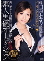 美しすぎる面接官≪朝日奈あかり≫の素人男優オーディション