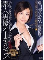 (53dv01245)[DV-1245] 美しすぎる面接官≪朝日奈あかり≫の素人男優オーディション ダウンロード