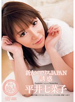 新人×アリスJAPAN 平井七菜子 ダウンロード