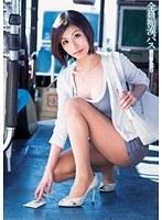 「全員痴○バス 朝日奈あかり」のパッケージ画像