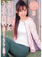 (53dv01259)[DV-1259] スポーツ美少女 うるや真帆を練習だからとセクハラし放題! ダウンロード