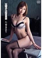 (53dv01276)[DV-1276] 五時から枕営業部 朝日奈あかり ダウンロード