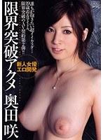 「限界突破アクメ 奥田咲」のパッケージ画像