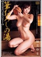 「筆おろしの湯 ~童貞専門お風呂屋さん~ 麻美ゆま」のパッケージ画像