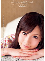 DV-1315 - ForeverMinami Kojima Etch Looking At Me