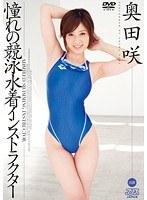 憧れの競泳水着インストラクター 奥田咲 ダウンロード