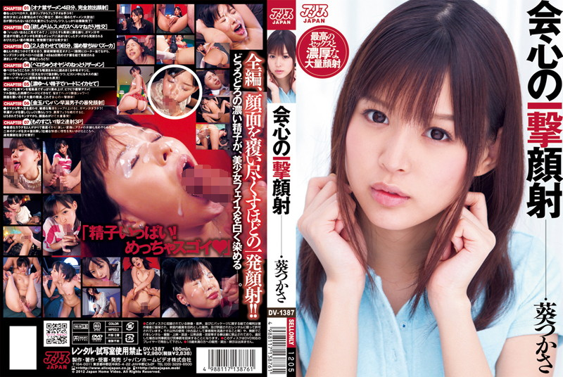 DV-1387 - Aoi Tsukasa Facials Blow Of Satisfaction