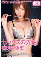 セックスの先生 麻美ゆま パッケージ画像