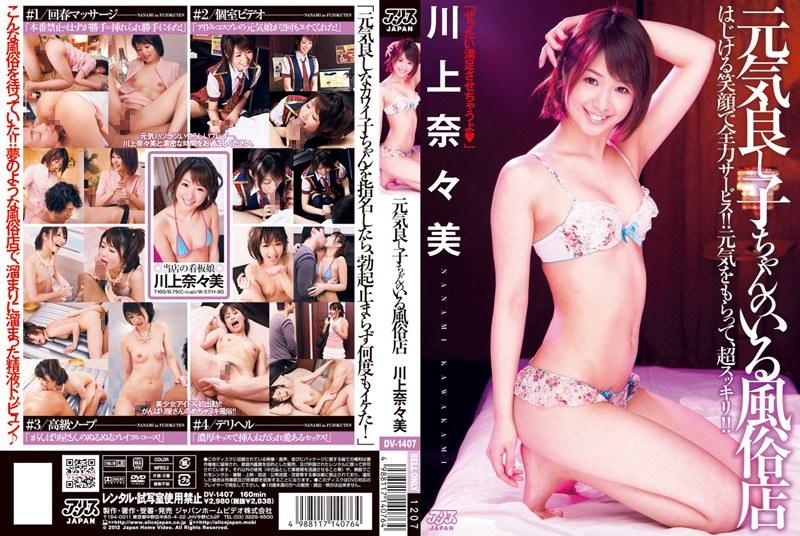 コスプレの風俗嬢、川上奈々美出演のマッサージ無料動画像。元気良し子ちゃんのいる風俗店 川上奈々美