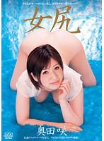(53dv01410)[DV-1410] 女尻 奥田咲 ダウンロード