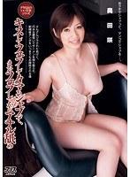筆おろしの湯 ~童貞専門お風呂屋さん~ 奥田咲