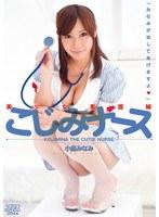 「美少女看護婦こじみナース 小島みなみ」のパッケージ画像