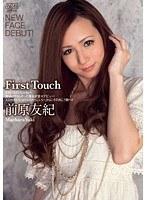 前原友紀:First Touch(動画)