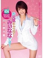 「お元気キャスターみぃななです! 川上奈々美」のパッケージ画像