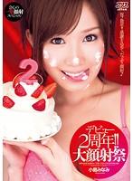「デビュー2周年!!大顔射祭 小島みなみ」のパッケージ画像