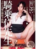 「騎乗位先生 辰巳ゆい」のパッケージ画像