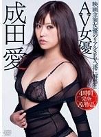 (53dv01586)[DV-1586] AV女優 成田愛 ダウンロード