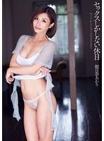 「セックスしかしない休日 朝日奈あかり」のパッケージ画像