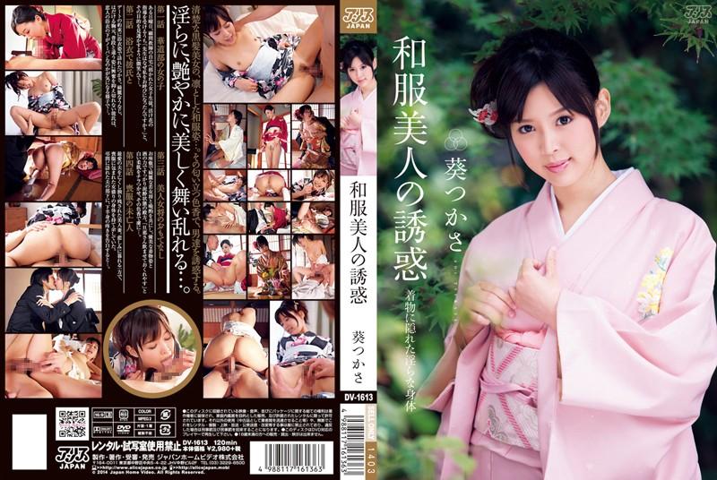 浴衣の未亡人、葵つかさ出演の無料動画像。和服美人の誘惑 葵つかさ