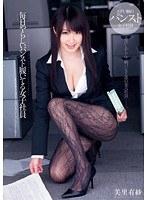毎日やらしいパンスト履いてる女子社員 美里有紗 ダウンロード