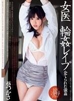 「女医輪姦レ○プ 葵つかさ」のパッケージ画像