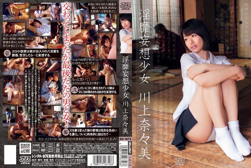 川上奈々美出演の顔射無料動画像。淫靡妄想少女 川上奈々美