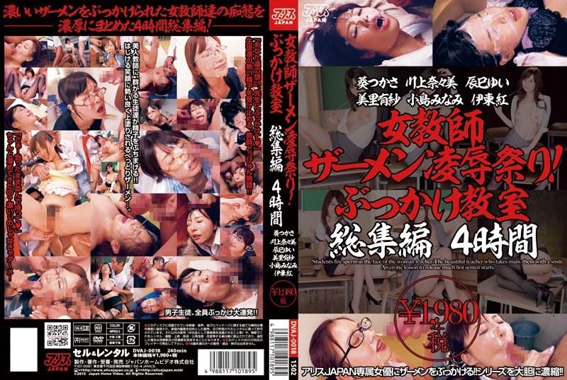 [DVAJ-018] 女教師ザーメン凌辱祭り!ぶっかけ教室 総集編 4時間