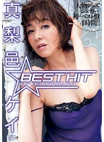 (53dvaj00023)[DVAJ-023] BEST HIT OF KEI MARIMURA ダウンロード