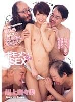 「キモメンズSEX 川上奈々美」のパッケージ画像