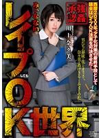 (53dvaj00119)[DVAJ-119] みぃなな in レイプOK世界 川上奈々美 ダウンロード