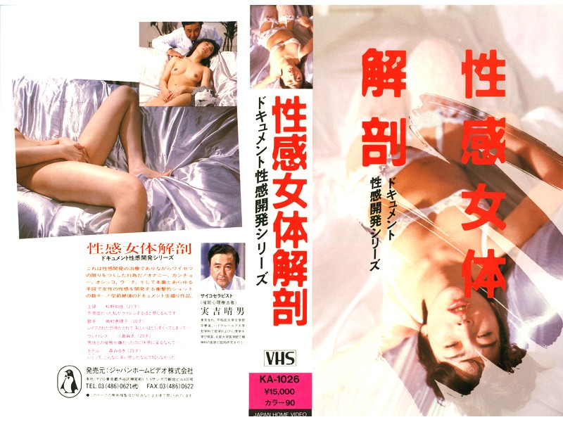 性感女体解剖