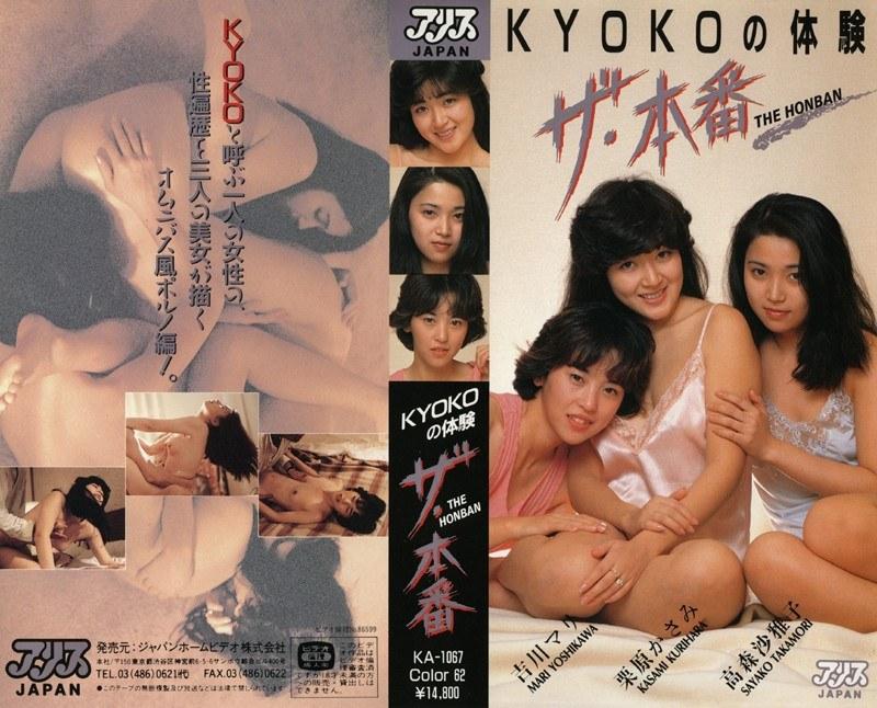 KYOKOの体験 ザ・本番