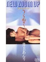 (53ka1084)[KA-1084] 新・ズームアップ 井上あんり ダウンロード