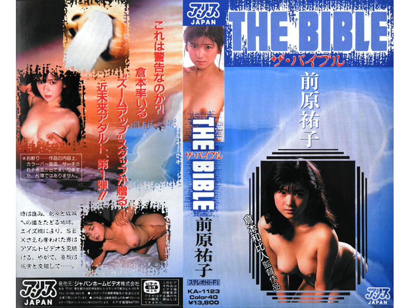 THE BIBLE 前原祐子