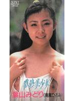 (53ka1124)[KA-1124] 微熱美少女 ダウンロード