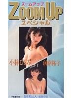 ZOOMUP スペシャル