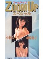 ZOOMUP スペシャル ダウンロード