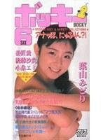 ボッキー 6 アナッポ、にゅるりん?!