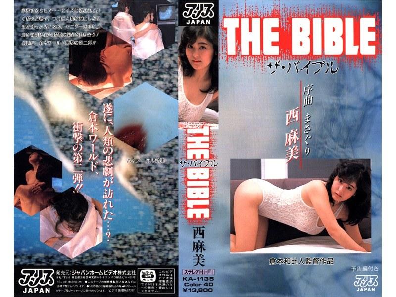 THE BIBLE 西麻美