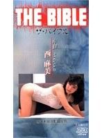 THE BIBLE 西麻美 ダウンロード
