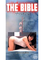 (53ka1135)[KA-1135] THE BIBLE 西麻美 ダウンロード