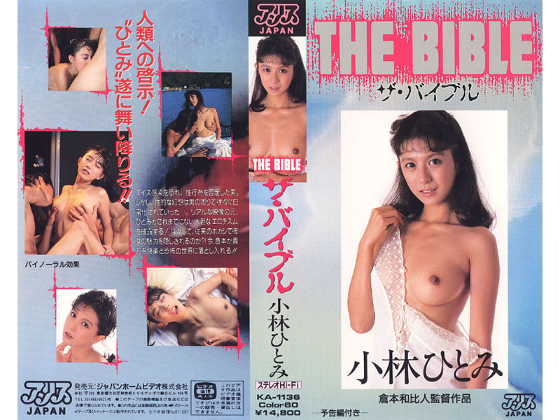 THE BIBLE 小林ひとみ