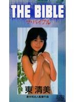 「THE BIBLE 東清美」のパッケージ画像